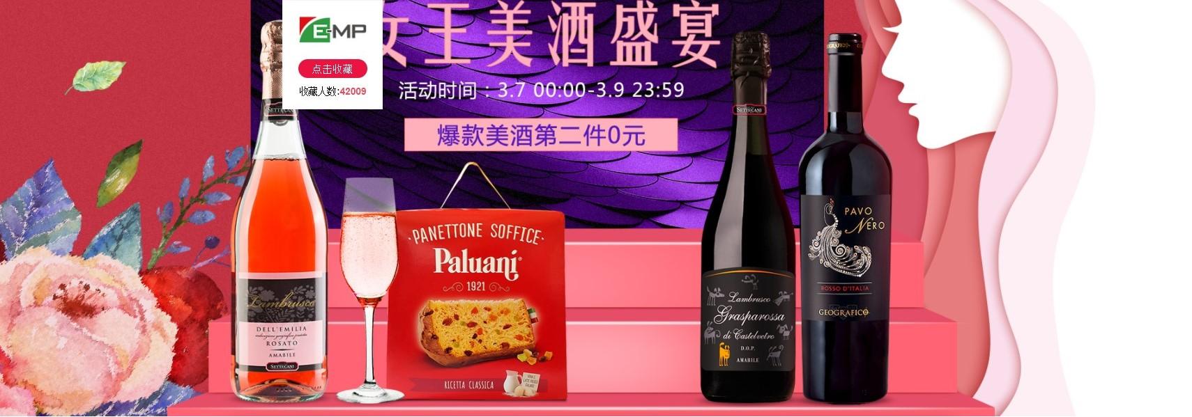 E-Marco Polo: la vetrina cinese online del made in Italy (che vende al 70% vino)